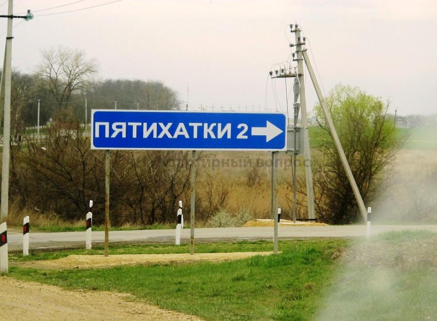 Участок в п.Пятихатки - 1