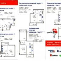 """ЖК """"Красная площадь"""" Литер 1,2,3 - 11"""